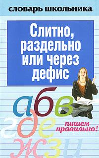 Обложка книги Слитно,раздельно или через дефис