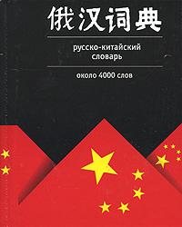 Обложка книги Русско-китайский словарь
