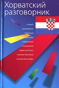 Обложка книги Хорватский разговорник