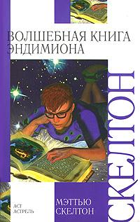 Скачать Волшебная книга Эндимиона бесплатно Мэттью Скелтон