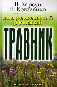 Обложка книги Современный русский травник