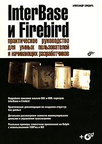 free очень хорошо download InterBase и Firebird. Практическое руководство для умных пользователей и начинающих разработчиков + CD-ROM скачать