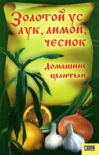 Обложка книги Золотой ус, лук, лимон, чеснок