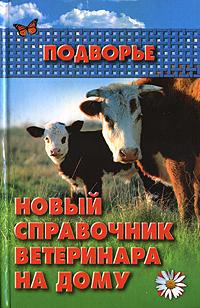 Обложка книги Новый справочник ветеринара на дому