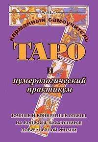 Обложка книги Карманный самоучитель Таро и нумерологический практикум