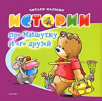 Обложка книги Истории про Мишутку и его друзей