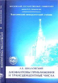 Обложка книги Диофантовы приближения и трансцендентные числа