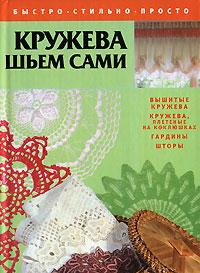 Обложка книги Кружева. Шьем сами