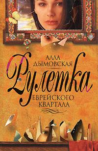Обложка книги Рулетка еврейского квартала