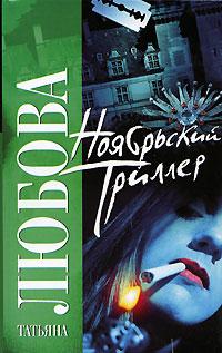 Обложка книги Ноябрьский триллер