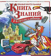Обложка книги Занимательная книга знаний в вопросах и ответах
