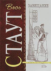 Обложка книги Завещание