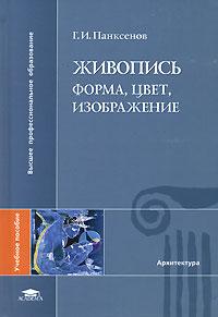 Обложка книги Живопись. Форма, цвет, изображение