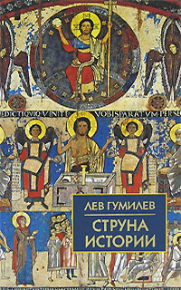 Обложка книги Струна истории