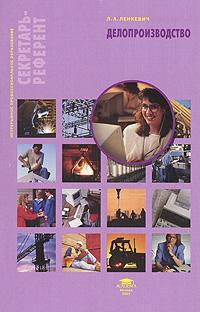 Обложка книги Секретарь-референт. Делопроизводство