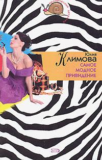 Обложка книги Самое модное привидение