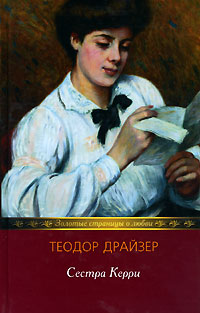 Обложка книги Сестра Керри