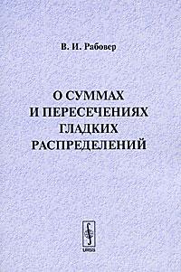 Обложка книги О суммах и пересечениях гладких распределений
