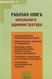 Обложка книги Рабочая книга школьного администратора. Выпуск 1