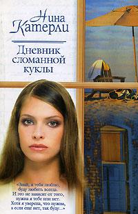 Скачать Дневник сломанной куклы бесплатно Нина Катерли