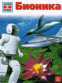 Скачать Бионика бесплатно Мартин Цойх