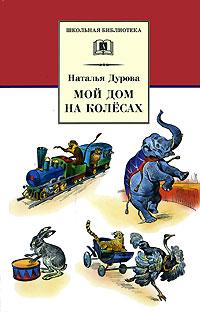 Обложка книги Мой дом на колесах