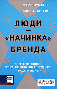 """Обложка книги Люди - """"начинка"""" бренда"""