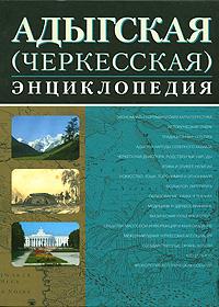 Обложка книги Адыгская (Черкесская) энциклопедия