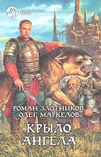 Источник: Злотников Роман , Маркелов Олег, Крыло ангела