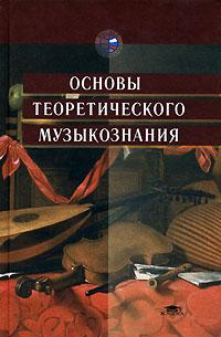 Обложка книги Основы теоретического музыкознания