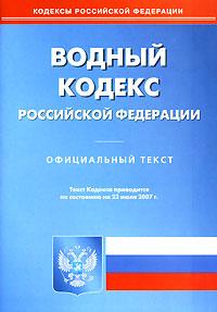 Обложка книги Водный кодекс Российской Федерации