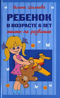 Обложка книги Ребенок в возрасте 6 лет. Тесты на развитие