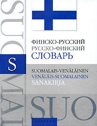 Обложка книги Финско-русский, русско-финский словарь / Suomalais-venalainen, venalais-suomalainen