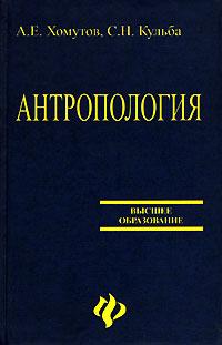 Обложка книги Антропология
