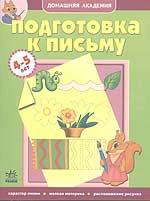 Обложка книги Подготовка к письму