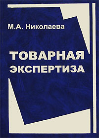 Обложка книги Товарная экспертиза