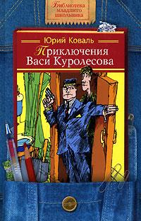 Обложка книги Приключения Васи Куролесова