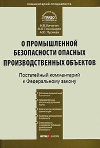"""Обложка книги Комментарий к Федеральному закону """"О промышленной безопасности опасных производственных объектов"""""""