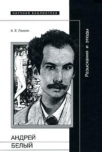 Обложка книги Андрей Белый. Разыскания и этюды