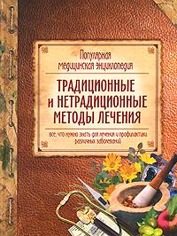 Обложка книги Популярная медицинская энциклопедия. Традиционные и нетрадиционные методы лечения