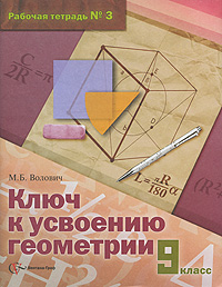 Скачать Ключ к усвоению геометрии. 9 класс. Рабочая тетрадь №3 бесплатно М. Б. Волович
