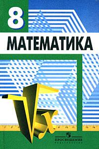 Обложка книги Математика. 8 класс