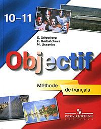 Objectif: Methode de francais / Французский язык. 10-11 класс