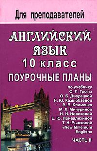 Обложка книги Английский язык. 10 класс. Поурочные планы. Часть 2