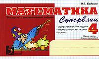 Обложка книги Математика. Суперблиц. 4 класс. 1 полугодие