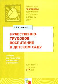 Скачать Нравственно-трудовое воспитание в детском саду. Для работы с детьми 3-7 лет бесплатно Л. В. Куцакова
