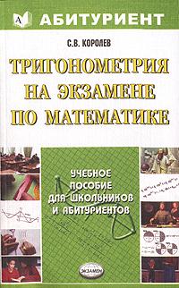 Обложка книги Тригонометрия на экзамене по математике