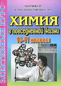 Обложка книги Химия в повседневной жизни. 10-11 классы. Элективный курс