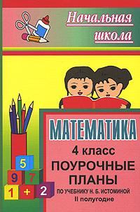 Обложка книги Математика. 4 класс. Поурочные планы. 2 полугодие