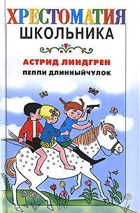 Обложка книги Пеппи Длинныйчулок